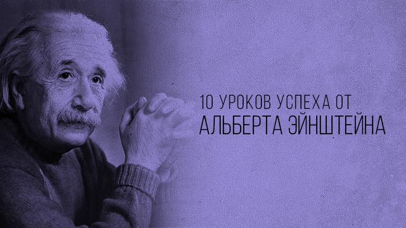 Картинка к статье с 10 уроками успеха от Альберта Эйнштейна, сайт Академии Победителей – vdovgan.ru