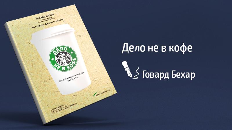 Картинка к статье с эссе по книге «Дело не в кофе» Говарда Бехара на сайте Академии Победителей