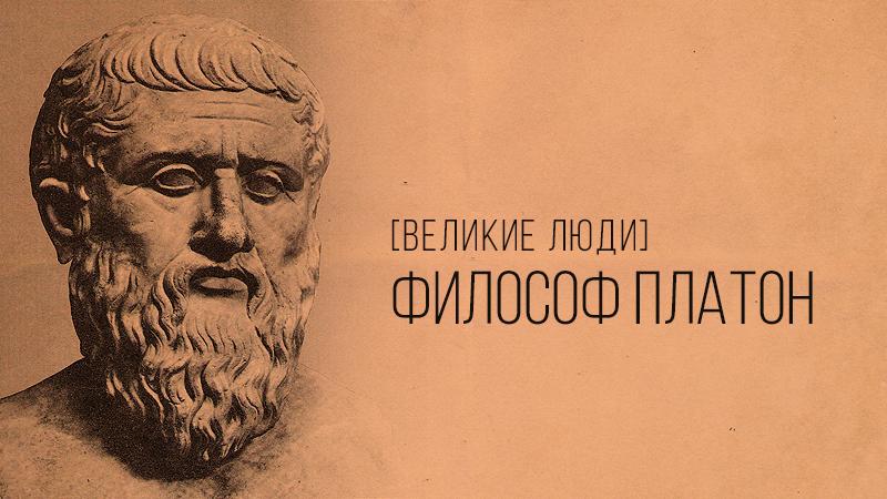 Картинка к статье с биографией и основами учения древнегреческого философа Платона на сайте Winners Academy