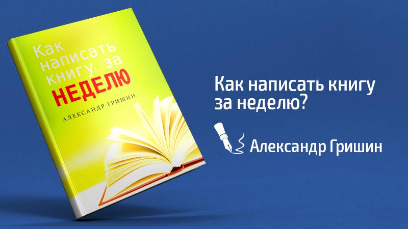 Картинка к статье с эссе по книге «Как написать книгу за неделю?» Александра Гришина, сайт vdovgan.ru