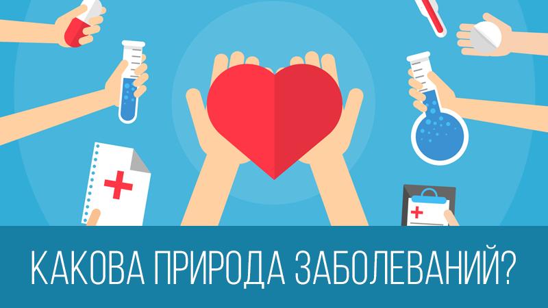 Картинка к статье с видео уроком Владимира Довганя о природе заболеваний человека на сайте vdovgan.ru