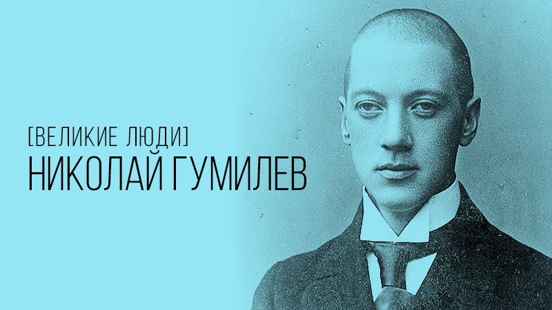 Фото к статье с краткой биографией Николая Гумилева на сайте Академии Победителей