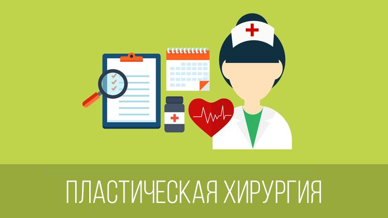 Картинка к статье с видео от Владимира Довганя про отношение к пластической хирургии, сайт vdovgan.ru