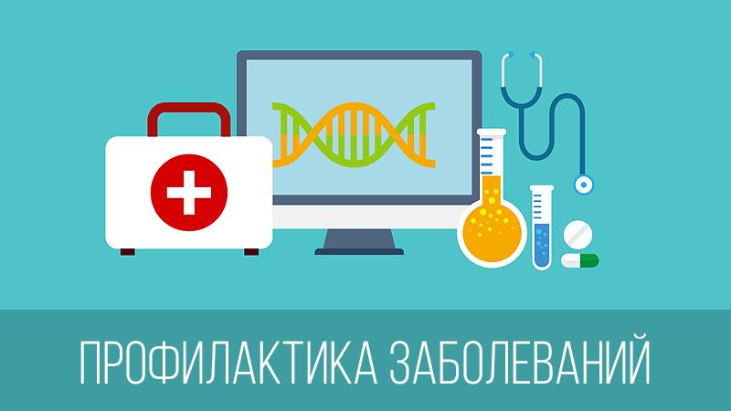 Картинка к статье с видео уроком Владимира Довганя о профилактике заболеваний на сайте vdovgan.ru