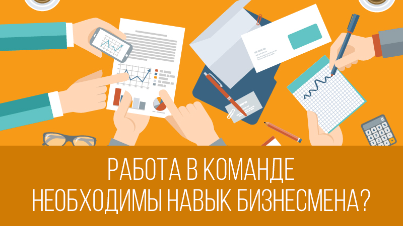 Картинка к статье с видео уроком от Владимира Довганя об умении работы в команде для бизнесмена