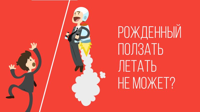 Картинка к статье с видео уроком от Владимира Довганя с ответом на вопрос: Рожденный ползать летать не может? Сайт Академии Победителей.