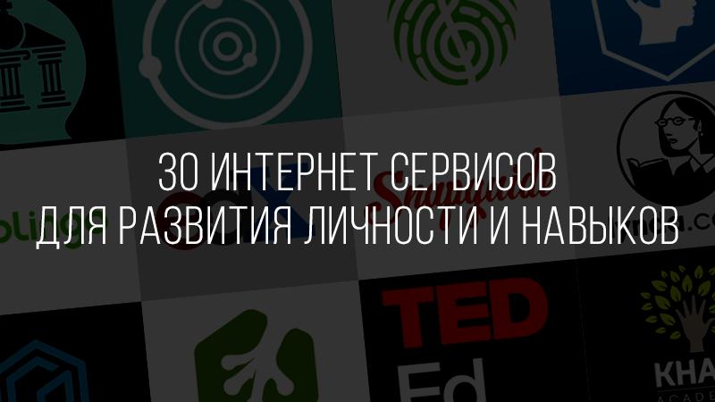 Картинка к статье с описанием сервисов для развития личности, навыков и умений на сайте vdovgan.ru