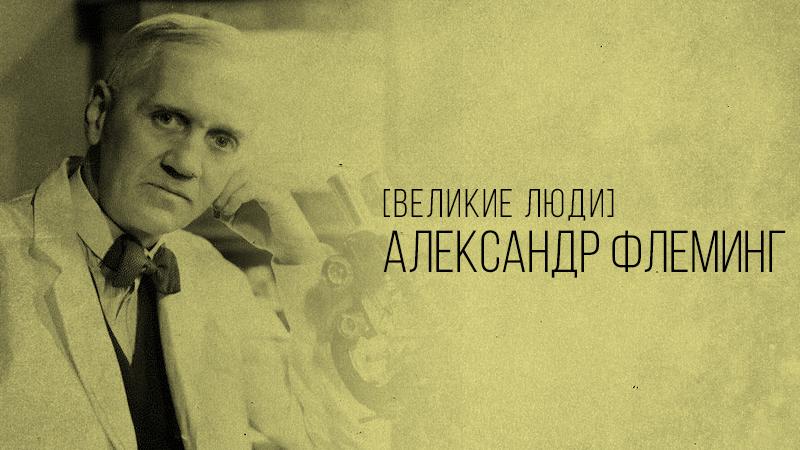 Фото к статье с краткой биографией Александра Флеминга на сайте Академии Победителей