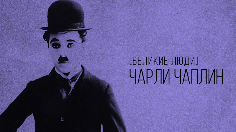 Фото к статье с краткой биографией Чарли Чаплина на сайте Winners Academy