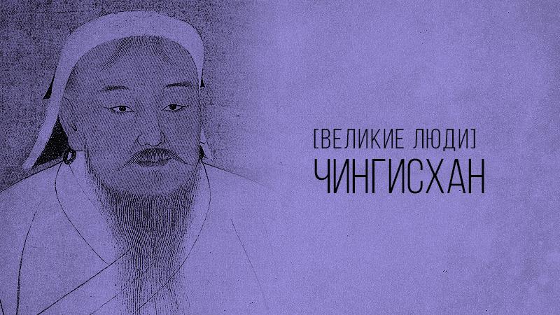 Картинка к статье с историей Чингисхана на сайте Академии Победителей