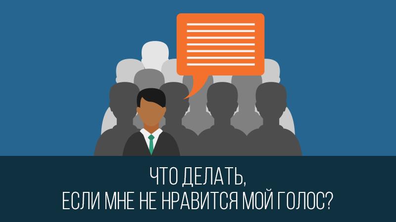 Картинка к статье с видео уроком от В. Довганя о том, что делать, если мне не нравится мой голос, сайт vdovgan.ru