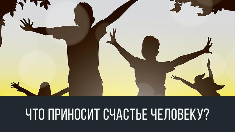 Картинка к статье о том, что приносит счастье человеку на сайте Академии Победителей – vdovgan.ru