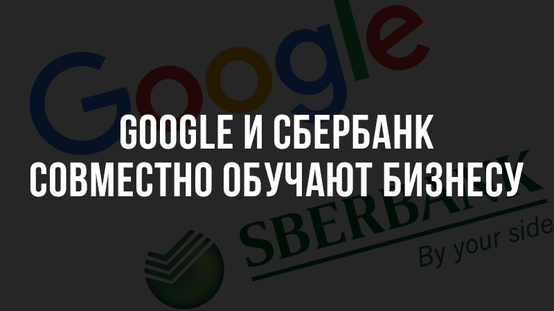 Картинка к статье с новостью о том, что Google и Сбербанк начали совместно обучать бизнесу россиян, сайт vdovgan.ru