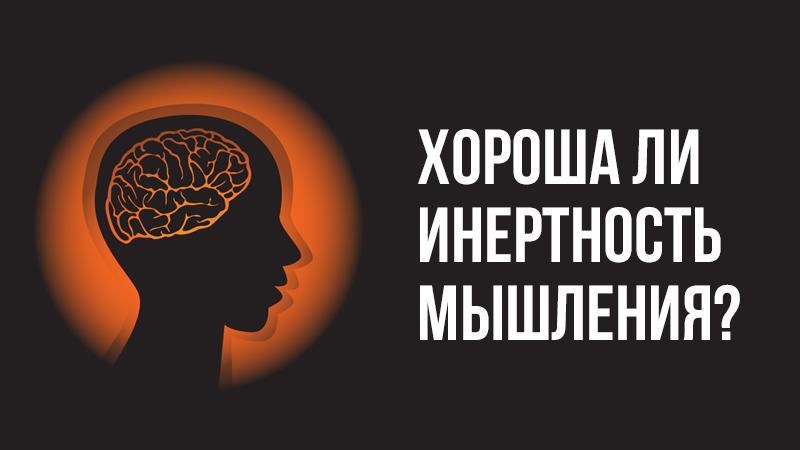Картинка к статье с видео уроком Владимира Довганя про инертность мышления на сайте vdovgan.ru