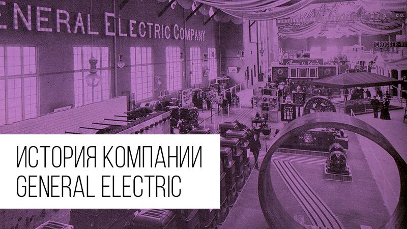 Картинка к статье с историей компании General Electric (Дженерал Электрик) на сайте Winners Academy – vdovgan.ru
