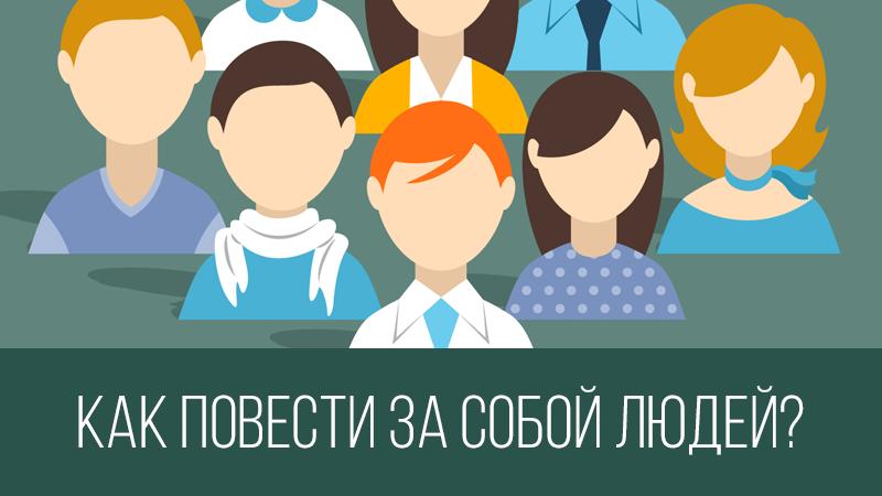 Картинка к статье с видео Владимира Довганя о том, как повести за собой людей, сайт vdovgan.ru