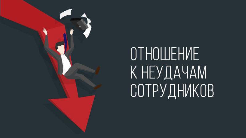 Картинка к статье с видео уроком от Владимира Довганя про отношение к неудачам сотрудников на сайте vdovgan.ru