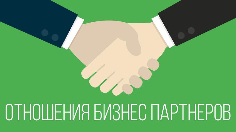 Картинка для статьи с видео от Владимира Довганя про отношения бизнес партнеров на сайте Академии Победителей