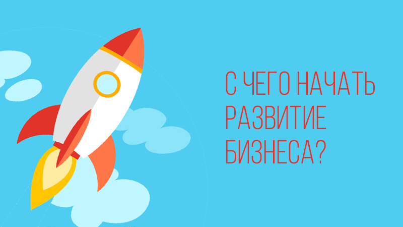 Картинка к статье с видео уроком от Владимира Довганя о том, с чего начать развитие бизнеса, сайт Академии Победителей