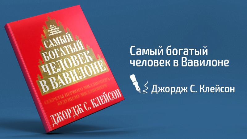 Картинка к статье с эссе по книге «Самы1 богатый человек в Вавилоне» Джорджа С. Клейсона на сайте Академии Победителей