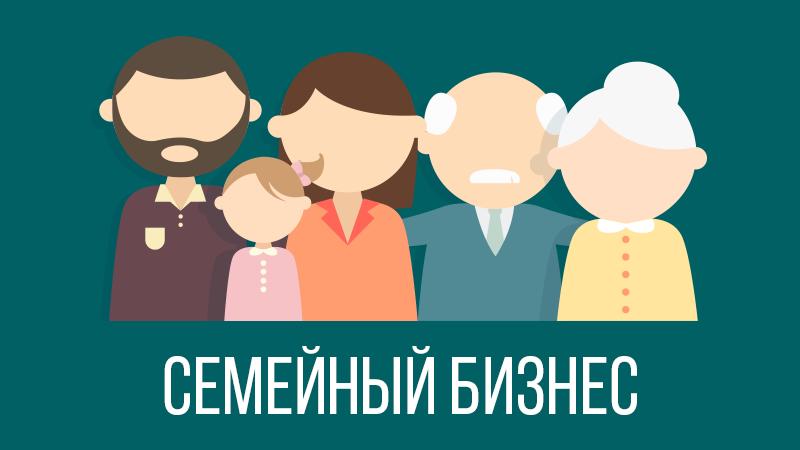 Картинка к статье с видео про семейный бизнес от Владимира Довганя, сайт vdovgan.ru