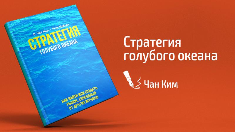 Картинка к статье с эссе по книге «Стратегия голубого океана» Чана Кима и Рене Моборн на сайте vdovgan.ru