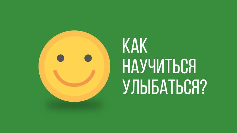 Картинка к статье с видео уроком Владимира Довганя о том, как научиться улыбаться, сайт Академии Победителей