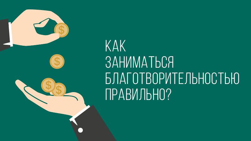 Картинка к статье с видео уроком Владимира Довганя о том, как заниматься благотворительностью на сайте vdovgan.ru