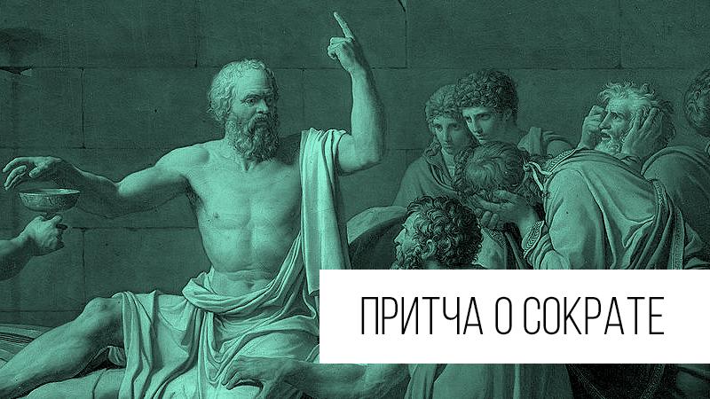 Картинка к статье с притчей о Сократе на сайте Winners Academy