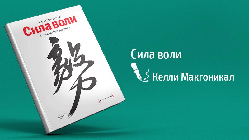 Картинка к статье с эссе по книге «Сила воли» Келли Макгоникал на сайте Winners Academy – vdovgan.ru