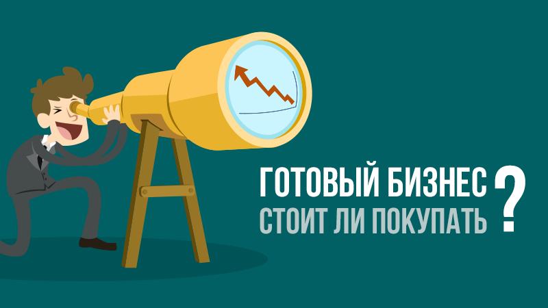 Картинка к статье о том, стоит ли покупать готовый бизнес на сайте vdovgan.ru