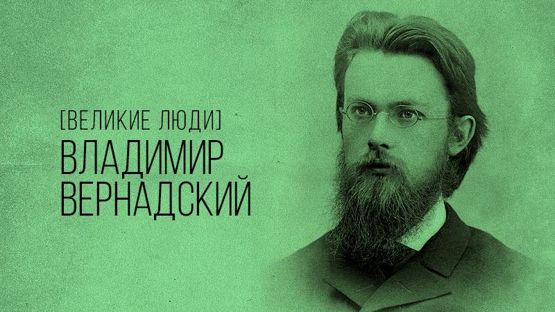 Картинка к статье с краткой биографией Владимира Вернадского – открывателя биосферы, на сайте vdovgan.ru