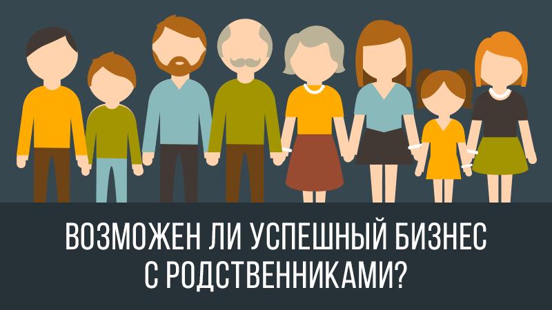 Картинка к статье с видео от Владимира Довганя о том, возможен ли бизнес с родственниками, на сайте vdovgan.ru