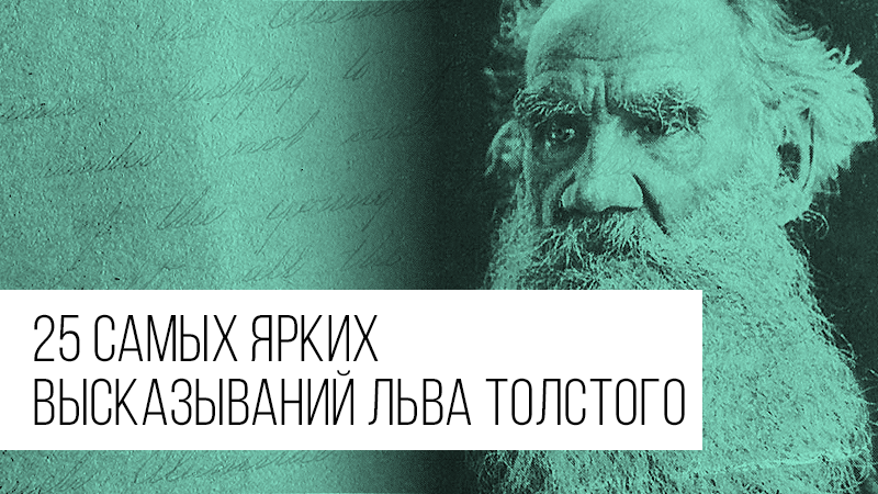 Картинка к статье с самыми яркими Высказываниями Толстого Льва Николаевича на сайте Winners Academy