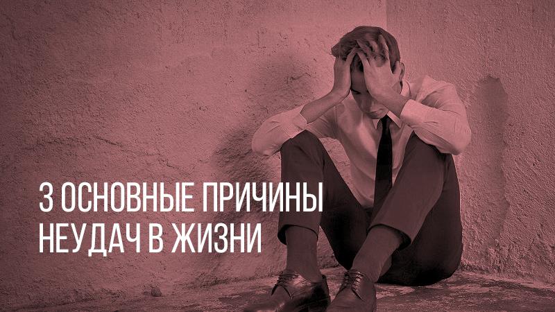 Картинка к статье про 3 основные причины неудач в жизни человека на сайте Winners Academy