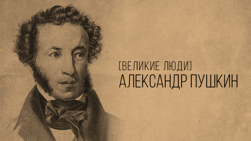 Картинка к статье с краткой биографией Александра Сергеевича Пушкина на сайте Академии Победителей
