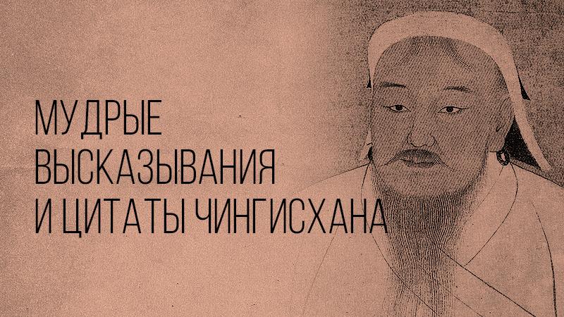 Картинка к статье с мудрыми высказываниями и цитатами Чингисхана на сайте Академии Победителей