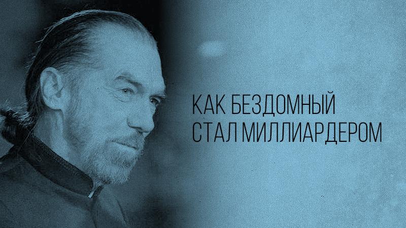 Картинка к статье о том, как бездомный смог стать миллиардером – Джон Пол ДеДжория, сайт vdovgan.ru