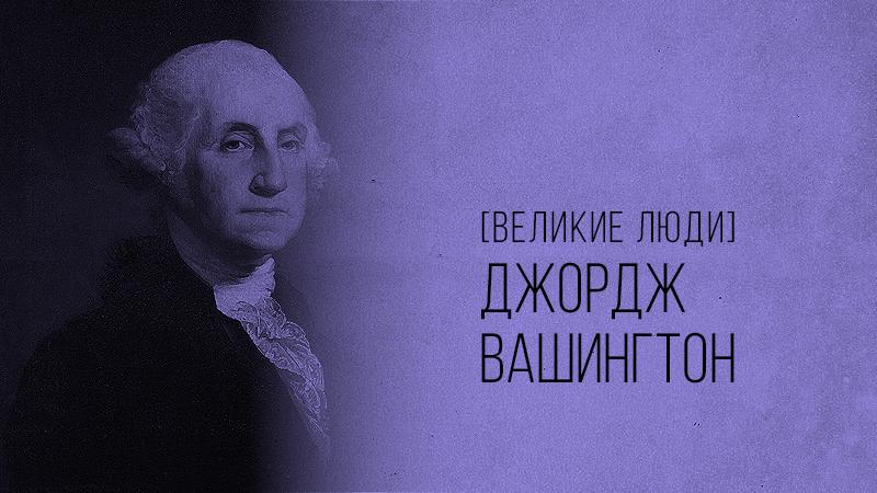 Картинка к статье с краткой биографией Джорджа Вашингтона на сайте vdovgan.ru