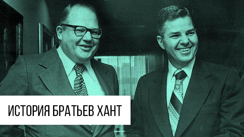 Картинка к статье с историей братьев Хант – серебряных магнатов, сайт vdovgan.ru