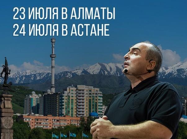 Фото к анонсу мастер классов Владимира Довганя в Казахстане 23 и 24 июля 2016 года