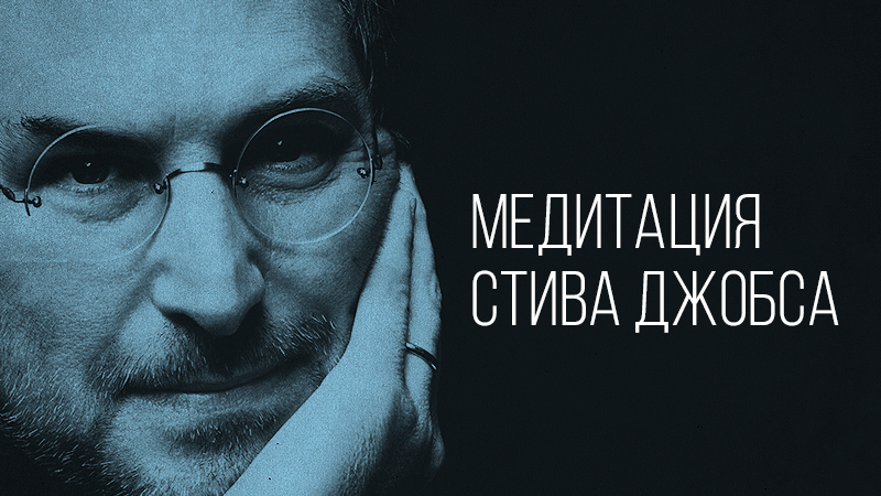 Картинка к статье с медитацией от Стива Джобса на сайте vdovgan.ru