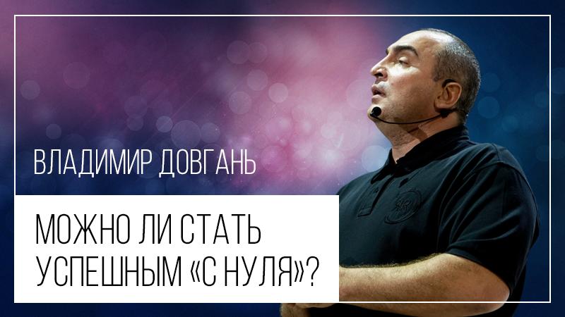 Картинка к видео ответу Владимира Довганя на вопрос о том, можно ли стать успешным с нуля, сайт Академии Победителей
