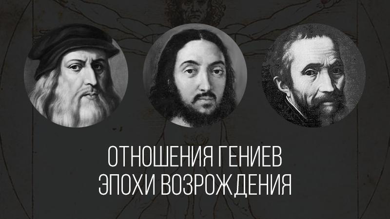 Картинка к статье о взаимоотношениях трех гениев эпохи возрождения - Леонардо да Винчи, Рафаэль Санти и Микеланджело Буонарроти.