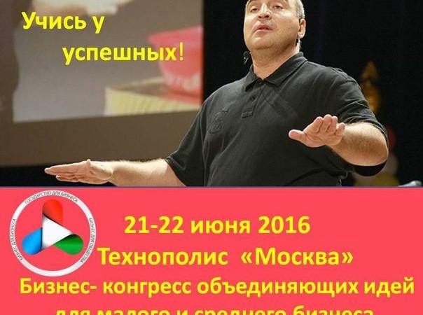 Фото к бизнес конгрессу в Москве на сайте Академии Победителей, 21 июня 2016