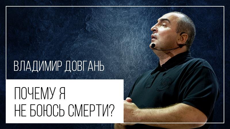 Картинка к статье от Владимира Довганя о том, почему человек боится смерти и почему этого делать не стоит, сайт vdovgan.ru
