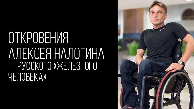 Картинка к статье про Алексея Налогина – русского «железного человека», сайт Winners Academy