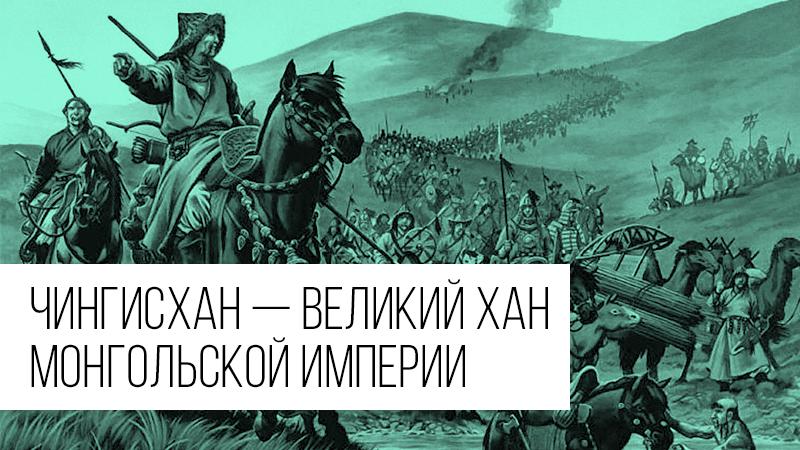Картинка к статье про Чингисхана – основателя и великого хана монгольской империи, сайт Winners Academy