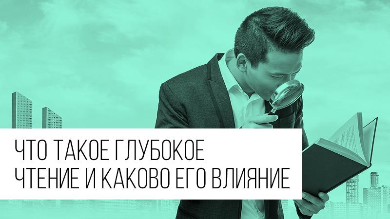 Картинка к статье о том, что такое глубокое чтение и каково его влияние на мозг человека, сайт vdovgan.ru