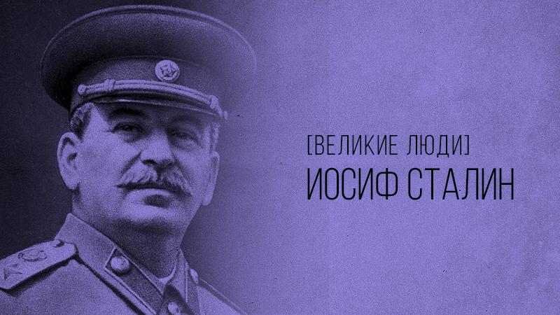 Картинка к статье с краткой биографией Иосифа Виссарионовича Сталина (Джугашвили) на сайте Академии Победителей.